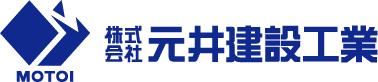 株式会社元井建設工業
